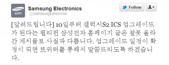 SGS2 ICS update otkazan